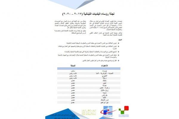 Fiche Comité des Maires Libanais