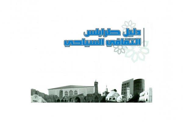 Guide touristique et culturel de Tripoli