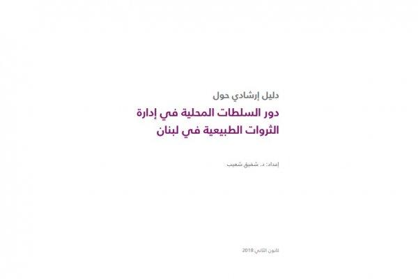 Guide pratique sur le rôle des autorités locales dans la gestion des ressources naturelles au Liban