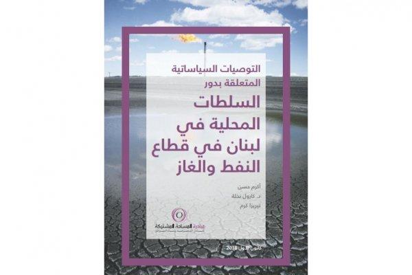 Recommandations sur le rôle des collectivités locales dans la gestion du pétrole et du gaz au Liban