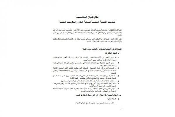 Règlement intérieur des Commissions