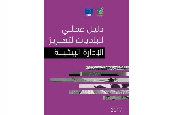 Guide de l'environnement pour les municipalités