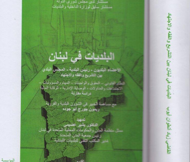 LIVRE : Les municipalités au Liban, par le Juge Ziad Antoine Ayoub