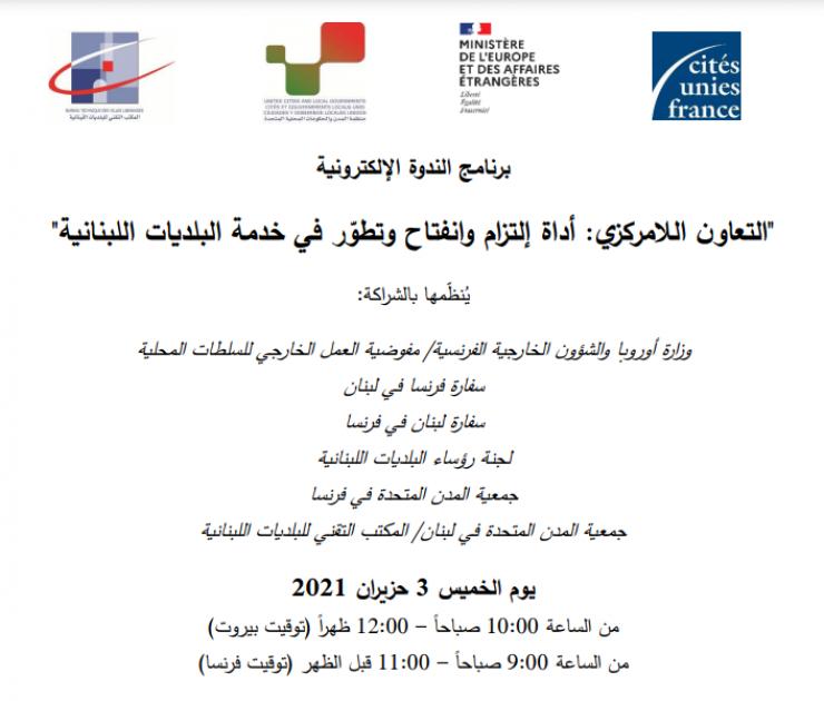 Webinaire « La coopération décentralisée : un outil d'engagement, d'ouverture et de développement à disposition des collectivités locales libanaises »